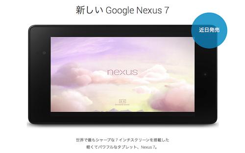 Nexus72013