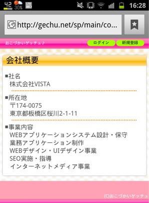 SC20120901 162827