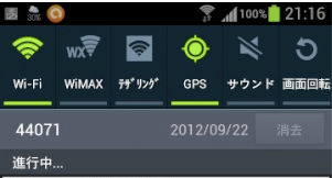 Screenshot 2012 09 22 21 16 31 2