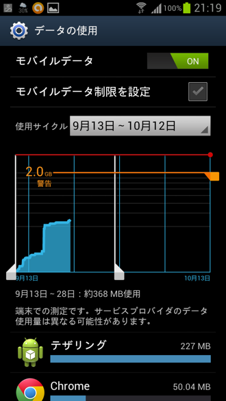 Screenshot 2012 09 22 21 19 54