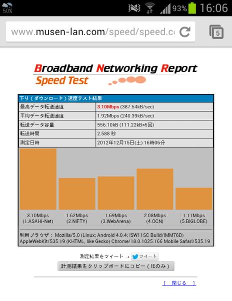 Screenshot 2012 12 15 16 06 46