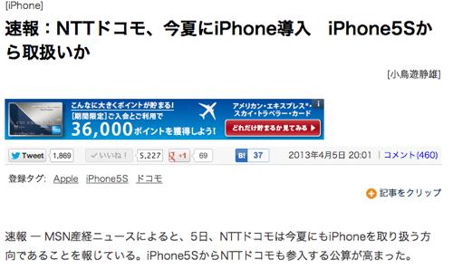 Docomo iphone
