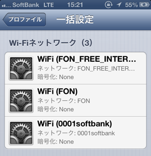 Iphone5profile