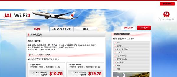 JAL Wi Fi
