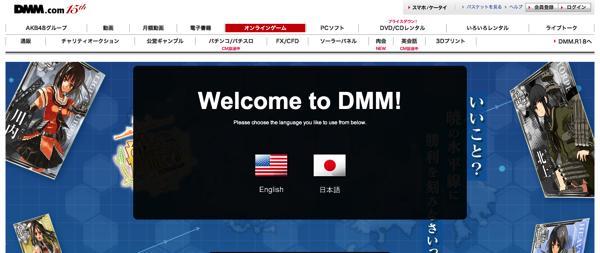 艦隊これくしょん~艦これ~ DMMオンラインゲーム公式ページ