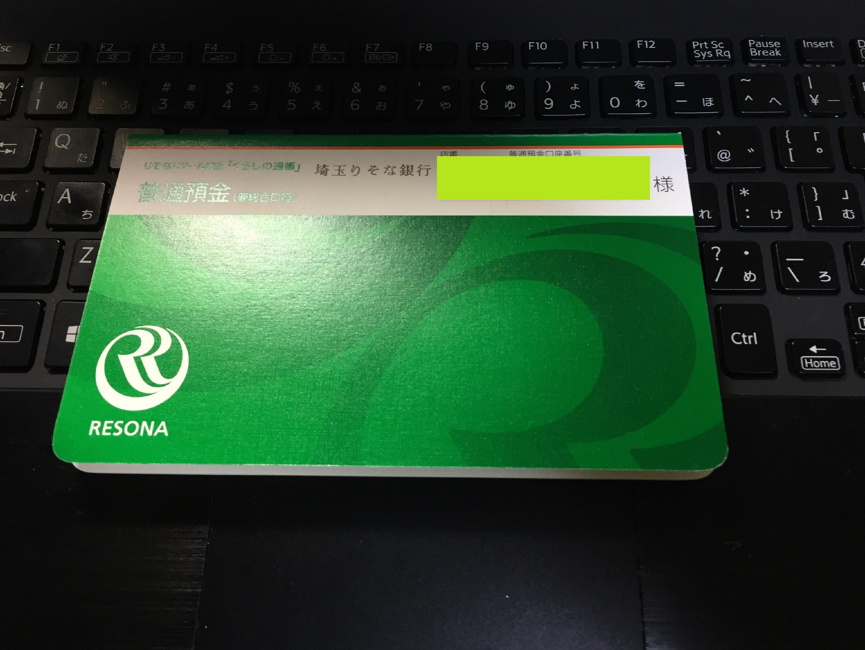 カード りそな 再 発行 銀行 キャッシュ