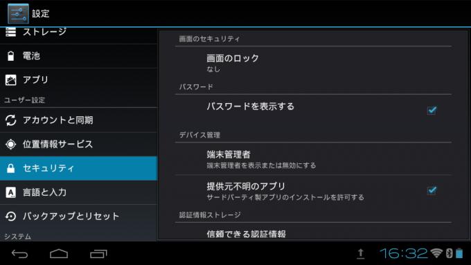Screenshot_2015-05-30-16-32-41