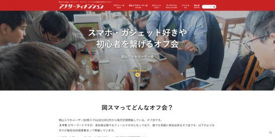 okayama-smartphone