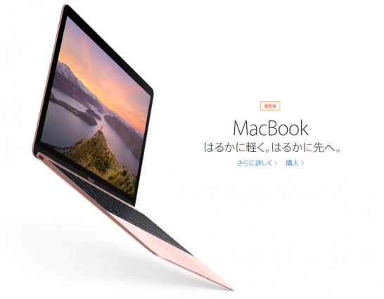 macbook-12