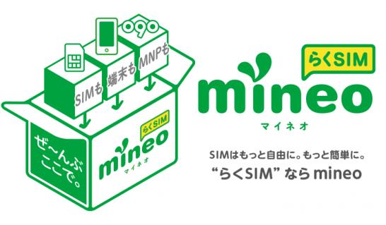 mineo (1)
